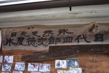 SO_160925_日光ツアー_050.jpg