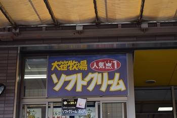 SO_160925_日光ツアー_207.jpg